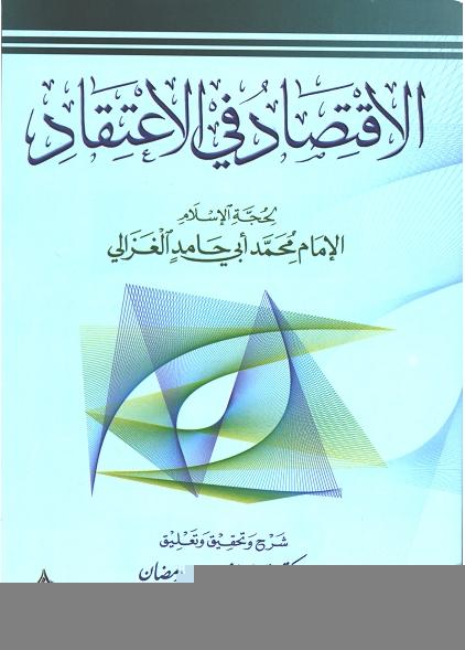 aliqtesad